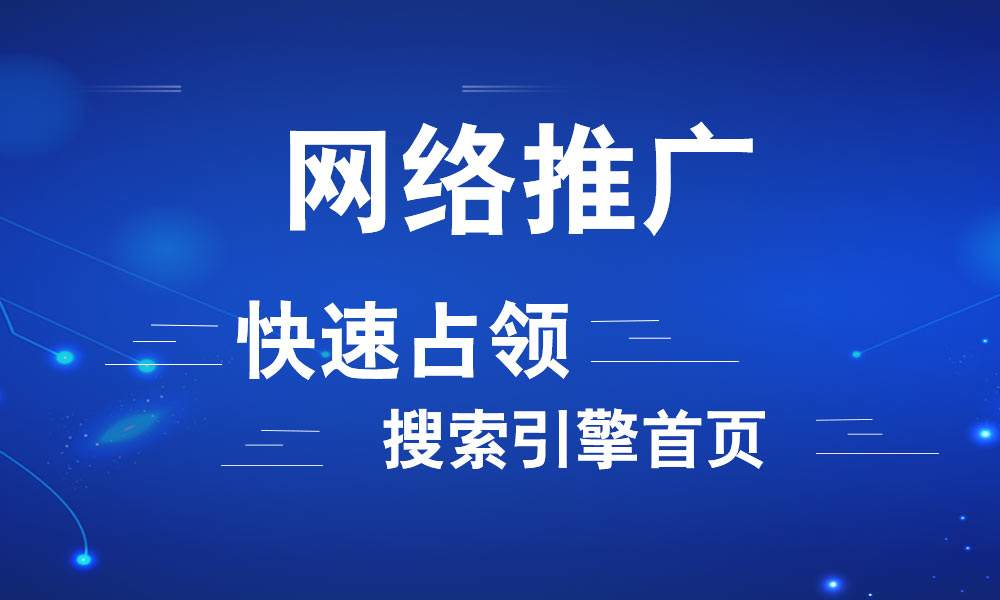网络推广公司
