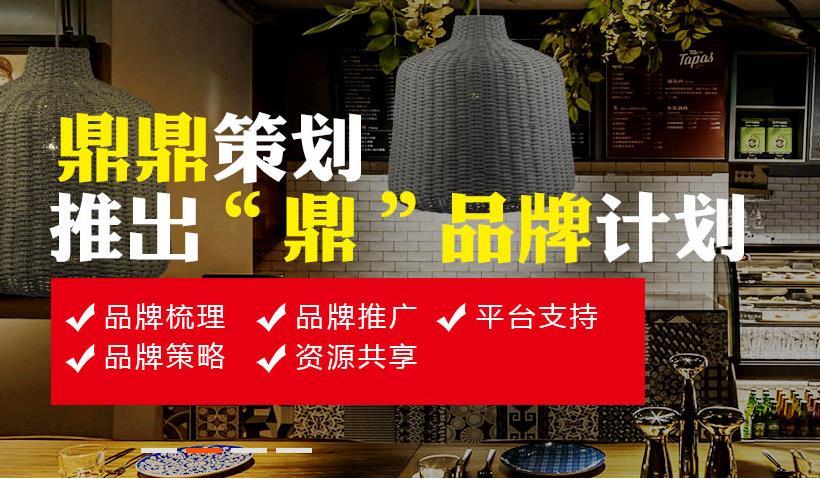 郑州鼎鼎餐饮策划公司ope电竞游戏案例