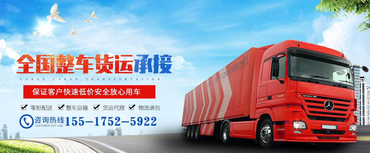 货车帮回程车货运信息部