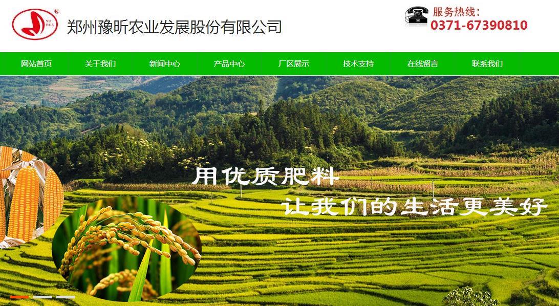 郑州豫昕农业发展股份有限公司ope电竞游戏案例