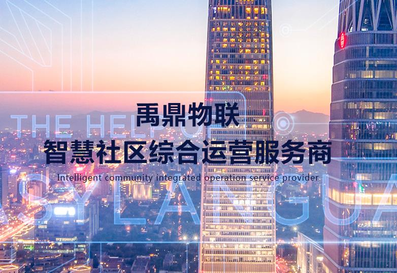 禹鼎物联智能股份科技有限公司ope电竞游戏案例