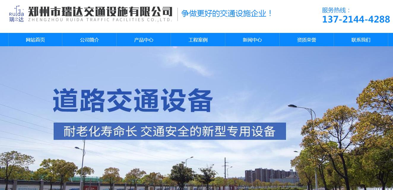 郑州瑞达交通设施