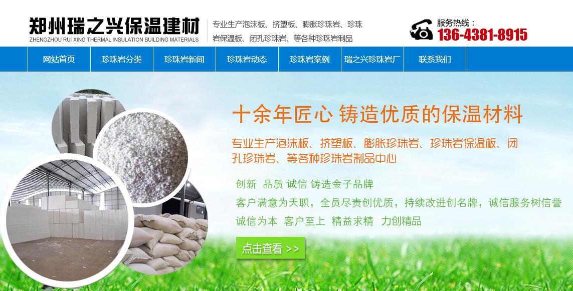 郑州瑞之兴珍珠岩公司SEM推广案例